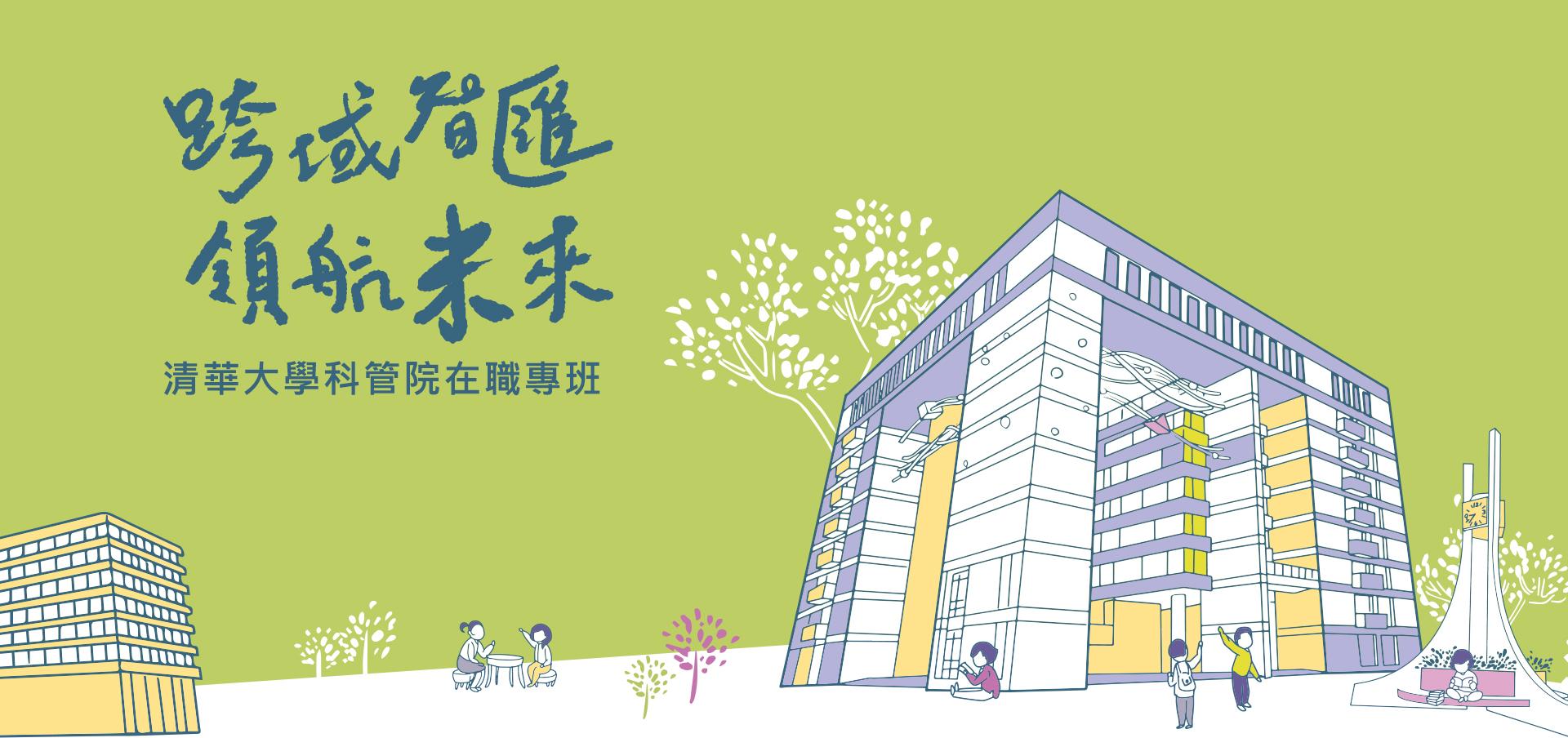 清華大學背景